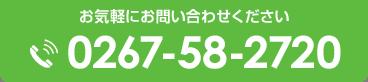 0267-58-2720