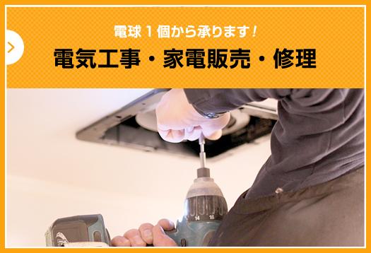 電気工事・家電販売・修理