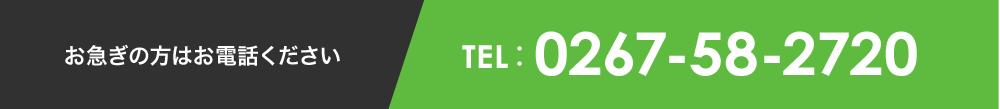 TEL:0267-58-2720